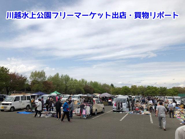 川越水上公園フリーマーケット・フリマガイド