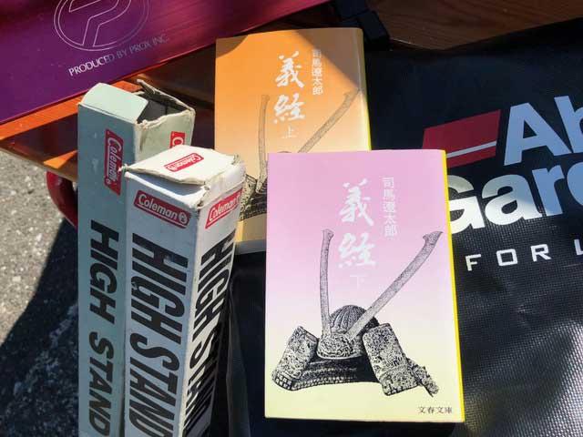 司馬遼太郎の義経上下巻200円