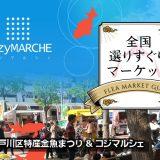 全国選りすぐりマーケット vol.1 江戸川区特産金魚まつり&コジマルシェ