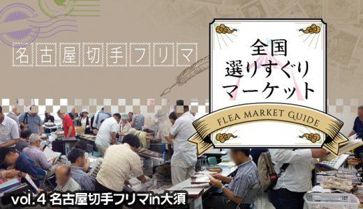 全国選りすぐりマーケット vol.4 名古屋切手フリマin大須