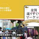 全国選りすぐりマーケット vol.7 町田天満宮がらくた骨董市