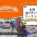 全国選りすぐりマーケット vol.5 ワンダーランド・マーケット