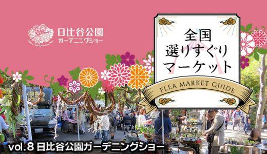 全国選りすぐりマーケット vol.8 日比谷公園ガーデニングショー