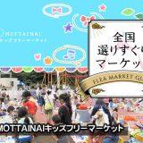 全国選りすぐりマーケット vol.10 MOTTAINAIキッズフリーマーケット