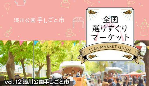 全国選りすぐりマーケット vol.12 湊川公園手しごと市