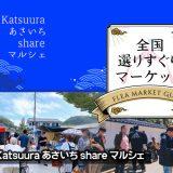 全国選りすぐりマーケット vol.13 Katsuura あさいち share マルシェ