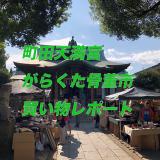 ハマちゃんのフリバカ日誌第31弾