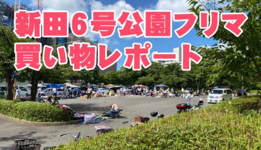 ハマちゃんのフリバカ日誌第40弾