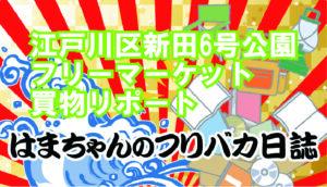 江戸川区新田6号公園フリーマーケット