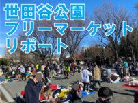 世田谷公園フリーマーケット